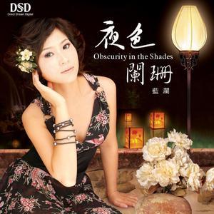 上海滩(热度:10)由相亲相爱翻唱,原唱歌手蓝澜