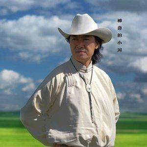 神奇的小河(热度:54)由蓝色羽球翻唱,原唱歌手布仁巴雅尔