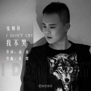 我不哭(热度:28)由橙子翻唱,原唱歌手张师羽