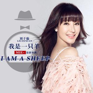我是一只羊(热度:62)由花开富贵翻唱,原唱歌手刘子璇