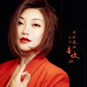 我还是很喜欢你(热度:384)由你好,旧时光翻唱,原唱歌手陈瑞
