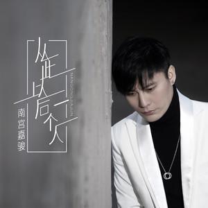 从此以后一个人原唱是南宫嘉骏,由韩宇浩哲翻唱(播放:17)