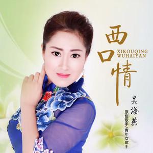 西口情(热度:49)由美满家族-智慧【主唱】翻唱,原唱歌手吴海燕