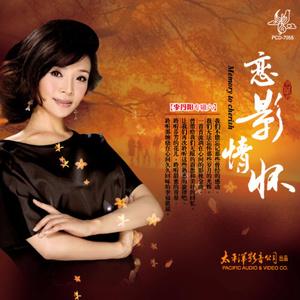 洪湖水 浪打浪(热度:154)由童心是小鸟(声乐老师)翻唱,原唱歌手李丹阳