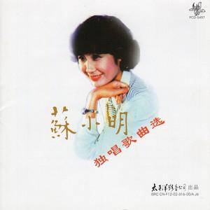 灯光(热度:726)由恋、浪翻唱,原唱歌手苏小明