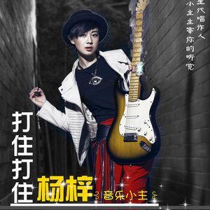 打住打住(热度:47)由冰山雪莲翻唱,原唱歌手杨梓文祺