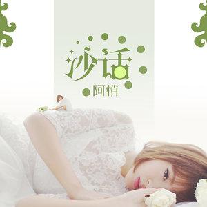 沙话由小王子演唱(ag娱乐场网站:阿悄)