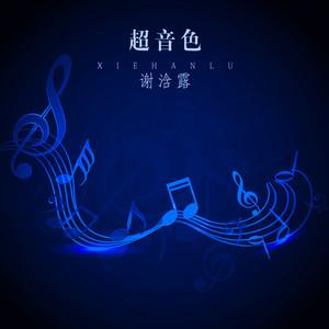懂你(热度:53)由露珠恋清晨翻唱,原唱歌手谢浛露