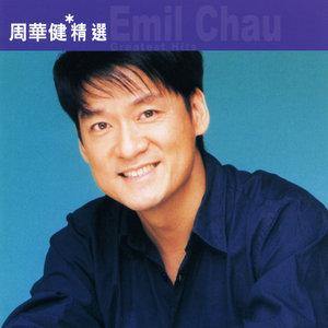 风雨无阻(热度:10)由做  真 自我翻唱,原唱歌手周华健