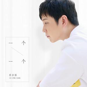 一个一个(热度:135)由荣翻唱,原唱歌手蔡宗强(没朋友的球鞋侠)