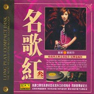 红梅赞原唱是刘紫玲,由木子友翻唱(播放:80)