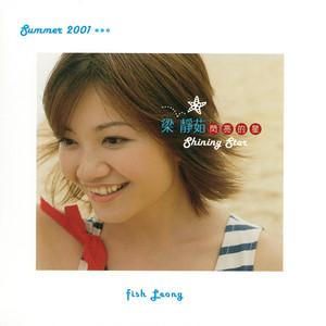 无条件为你(热度:27)由SC·宣传策划-smileeyes翻唱,原唱歌手梁静茹