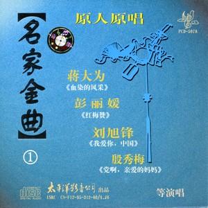 绣金匾(热度:12)由煤炭销售13384807839翻唱,原唱歌手王邵玫