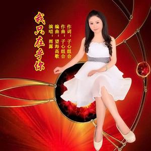 我只在乎你由中国人寿张凤霞演唱(原唱:雨露)