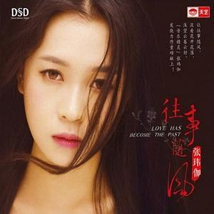 以后的以后(热度:19)由我会一直快乐开心翻唱,原唱歌手张玮伽