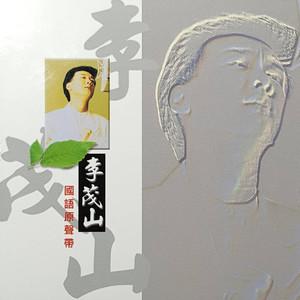 难忘的初恋情人(热度:16)由陶勋天平山人翻唱,原唱歌手李茂山