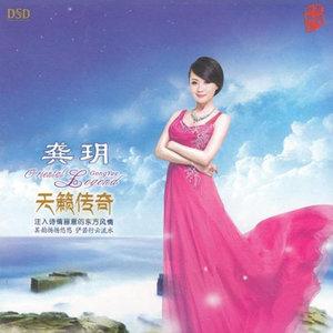 纳西情歌(热度:61)由Ziyan冰雪(拒币)翻唱,原唱歌手龚玥