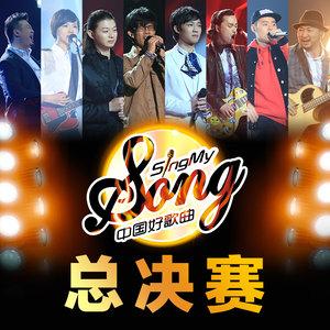 卷珠帘(Live)(热度:15)由现在时的黄志敏翻唱,原唱歌手霍尊/费玉清
