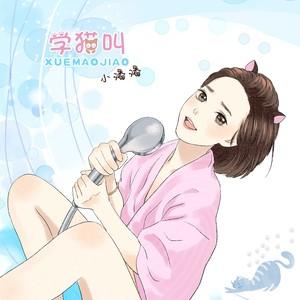 学猫叫(热度:23)由糖糖翻唱,原唱歌手小潘潘/小峰峰
