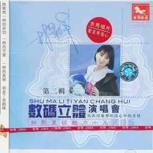 何必用钱谈感情(Live)(热度:157)由英翻唱,原唱歌手林翠萍