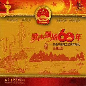 祝愿歌(热度:43)由Fsp翻唱,原唱歌手华语群星