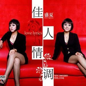 亲爱的小孩(热度:22)由徐宝玲翻唱,原唱歌手盛夏