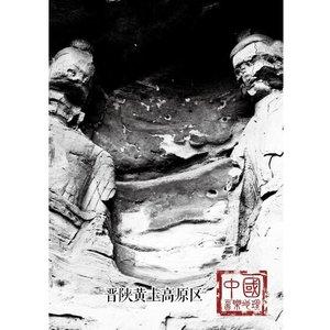 耍孩儿 猪八戒背媳妇原唱是华语群星,由晋云翻唱(播放:189)