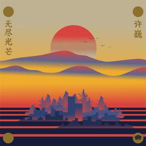无尽光芒(热度:70)由王渔翻唱,原唱歌手许巍