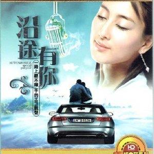 荷塘月色(热度:29)由王秀荣翻唱,原唱歌手群星