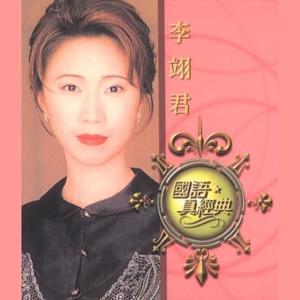 雨蝶(男版)由青青演唱(原唱:李翊君)