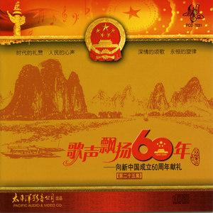 万水千山总是情(热度:17)由陶勋天平山人翻唱,原唱歌手华语群星