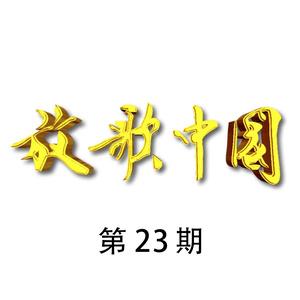 火苗(Live)(热度:36)由快乐每一天933开元棋牌_开元棋牌怎么接_开元棋牌咋么不见了,原唱歌手格格