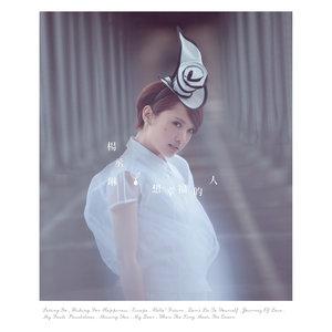 自作自受(热度:49)由香水百合翻唱,原唱歌手杨丞琳