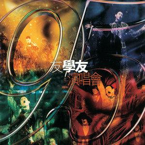 来来回回(Live)(热度:151)由冷静luo翻唱,原唱歌手张学友