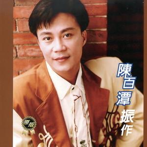 金包银(热度:75)由自在的鱼(忙  暂离几天)翻唱,原唱歌手陈百潭