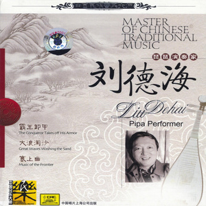 Master of Traditional Chinese Music: Pipa