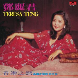 小村之恋(Album Version)(热度:36)由张金治翻唱,原唱歌手邓丽君