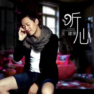 听心(DJ何鹏版)(热度:60)由相思的雨云南11选5倍投会不会中,原唱歌手王建荣
