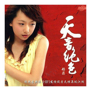 忘忧草(热度:36)由梧桐山郡翻唱,原唱歌手彤菲
