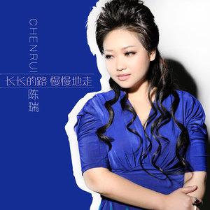 长长的路 慢慢地走(热度:310)由自由翱翔翻唱,原唱歌手陈瑞