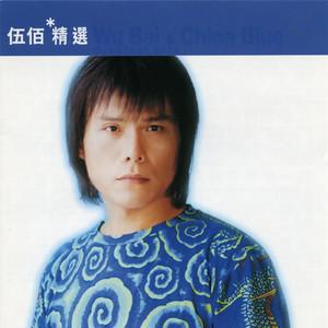 浪人情歌(热度:20)由冷静luo翻唱,原唱歌手伍佰