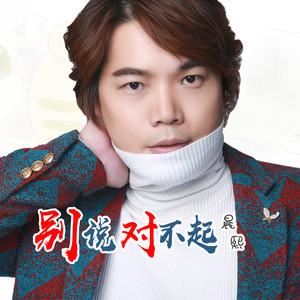 别说对不起原唱是晨熙,由红红火火翻唱(播放:99)