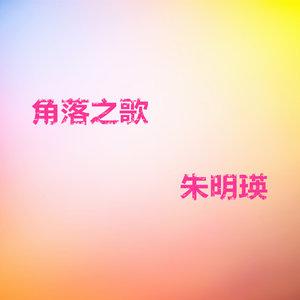 虞美人由大漠幸运草演唱(原唱:朱明瑛)