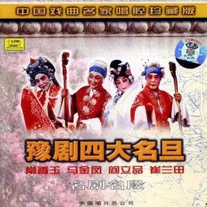 【豫剧】花木兰 2/2(热度:144)由欢天喜地翻唱,原唱歌手常香玉