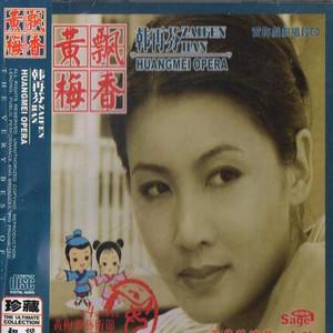 谁料皇榜中状元原唱是韩再芬,由贴心翻唱(播放:98)
