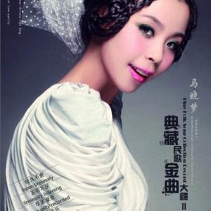 浏阳河(热度:153)由我心灿烂(停币)翻唱,原唱歌手马晓梦
