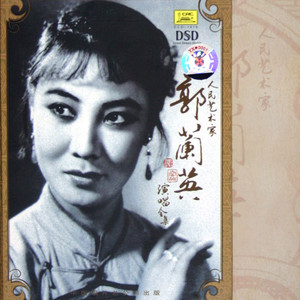 李双双小唱由琳姐演唱(原唱:郭兰英)