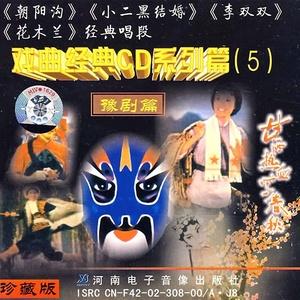 【豫剧】小二黑结婚·清凌凌的水来蓝莹莹的天原唱是华语群星,由秀改翻唱(播放:87)