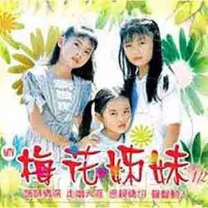 走马灯(热度:30)由开心快乐翻唱,原唱歌手梅花三姐妹