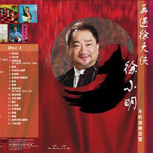 醒狮(热度:37)由问题大叔学唱歌翻唱,原唱歌手徐小明